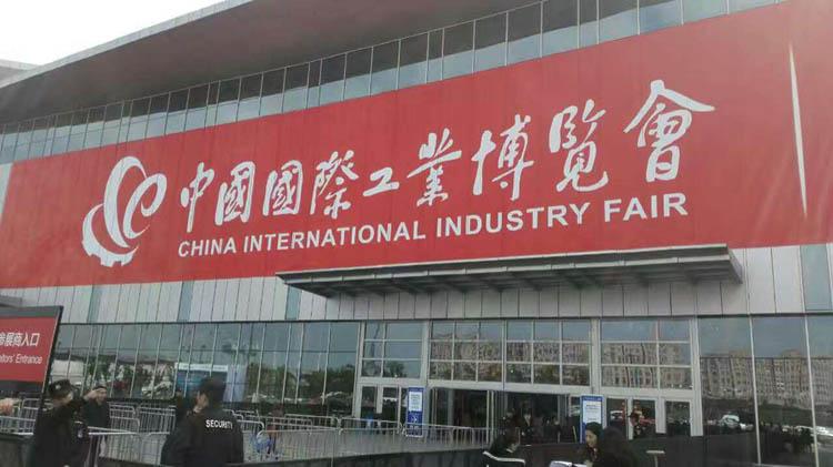 中国工业国际博览会