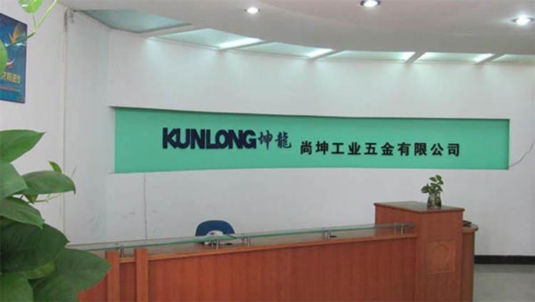 东莞市尚坤工业五金有限公司