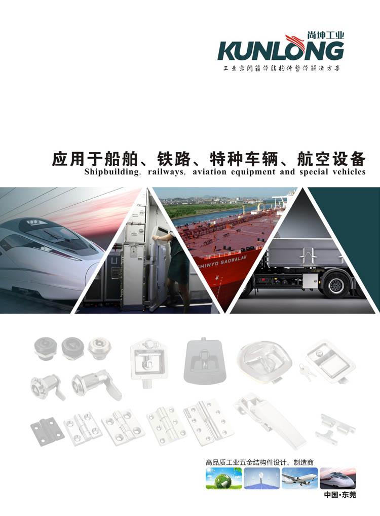 船舶、铁路、特种车辆、航空设备1